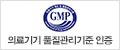 GMP 의료기기 품질관리기준 인증